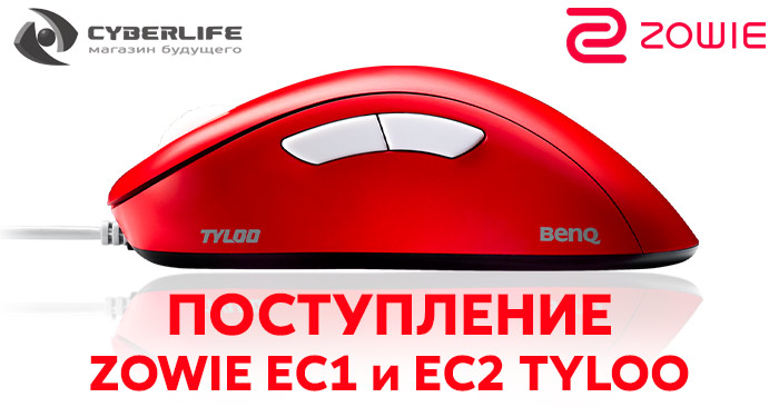 Zowie by BENQ EC1 TYLOO Red