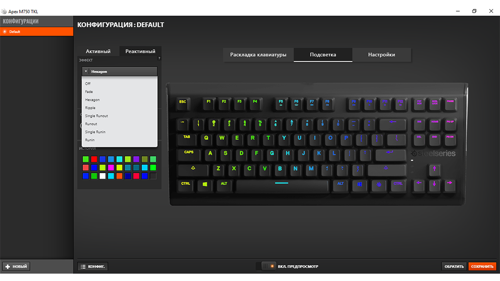 Программное обеспечение SteelSeries Apex M750 TKL
