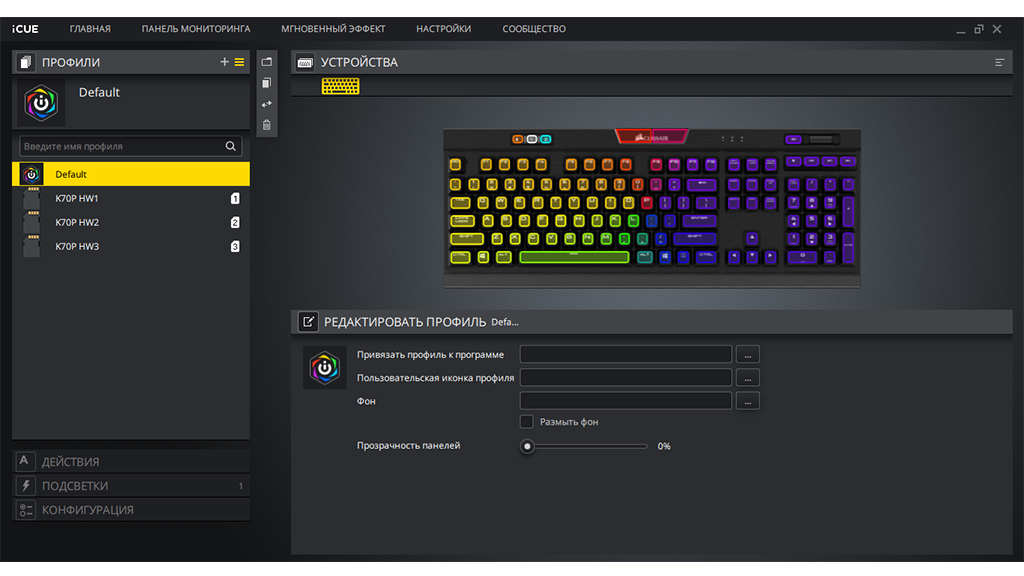 Программное обеспечение iCUE Corsair K70 RGB MK.2 Cherry MX Blue